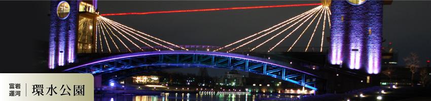 http://www.kansui-park.jp/images/lightup/himg.jpg